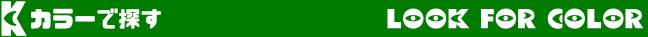 カラコン,カラーコンタクト