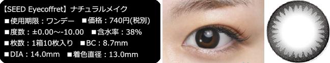 SEED Eyecoffret,シードアイコフレ,カラコン,カラーコンタクト,コンタクトレンズ,使い捨てカラコン,1日使い捨てコンタクト,ワンデー,1日使い捨て,北川景子