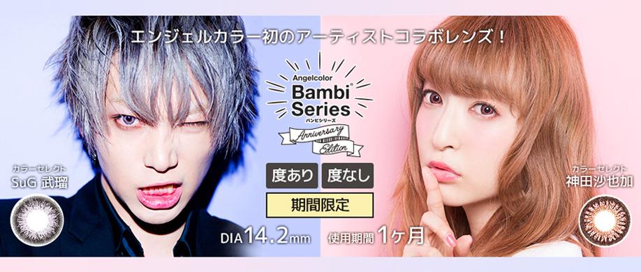 Bambi Series Anniversary edition