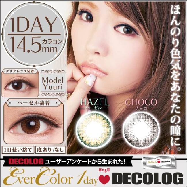 EverColor1dayHugU