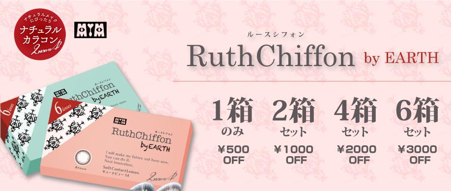 RuthChiffon