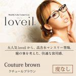 loveil-c0
