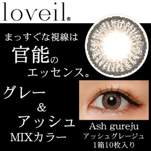 loveil-AG-10