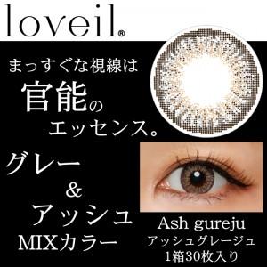 loveil-AG-30