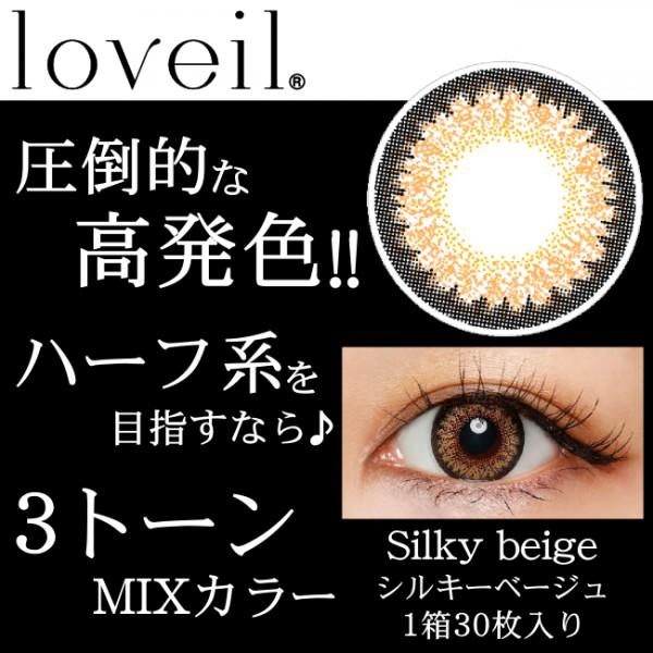 loveil-SB-30