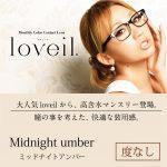 loveil-m0