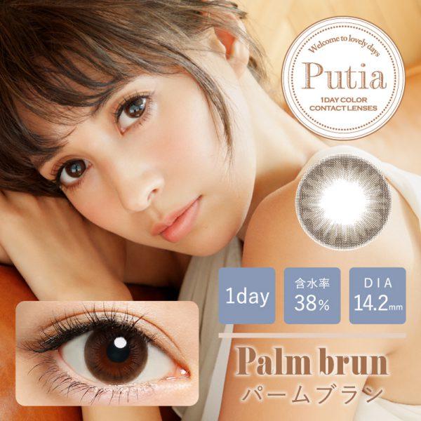 Putia-PB-10