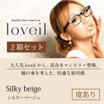 loveil-s2