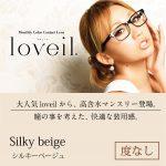 loveil-s0